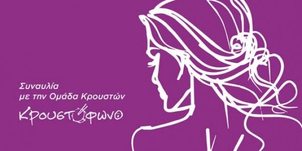 Παγκόσμια Ημέρα εξάλειψης της βίας κατά των γυναικών: Εκδήλωση στην Πλατεία Αριστοτέλους