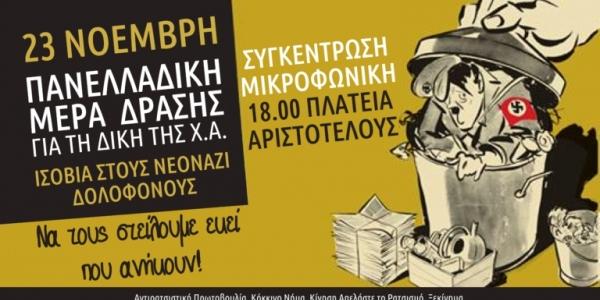 Αντιφασιστική συγκέντρωση την Παρασκευή  στη Θεσσαλονίκη