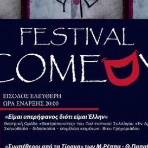 Comedy Festival στο Πολιτιστικό Κέντρο 'Αλέξανδρος'