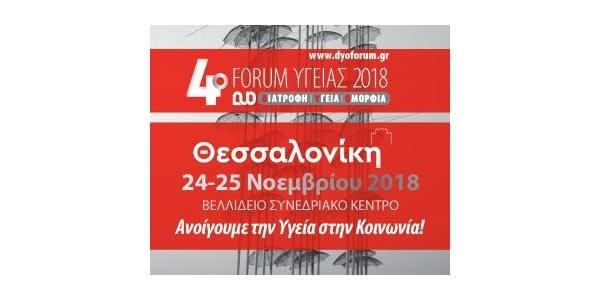 4o Forum Υγείας στη Θεσσαλονίκη