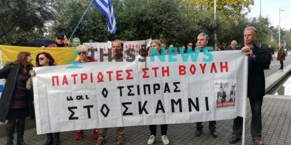 Διαμαρτυρία με αφορμή Διεθνές Συμπόσιο που διοργανώνει το Τουρκικό Προξενείο