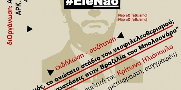 Κοινωνικές αντιστάσεις στη Βραζιλία του Μπολσονάρο
