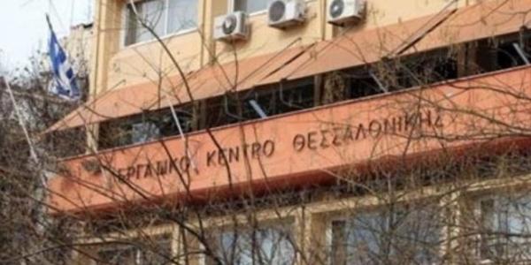 Η νέα διοίκηση του Εργατοϋπαλληλικού Κέντρου Θεσσαλονίκης