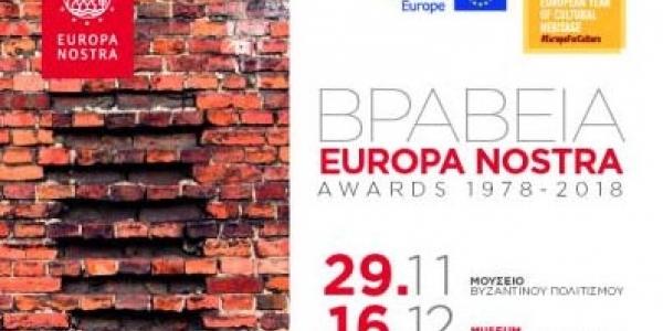 Βραβεία της Europa Nostra 1978 – 2018. Βυζαντινά και Μεταβυζαντινά Μνημεία