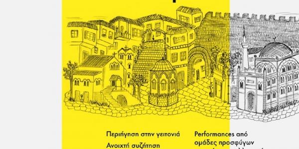Ιστορική περιήγηση στην Πολιτιστική Γειτονιά του δήμου Νεάπολης-Συκεών