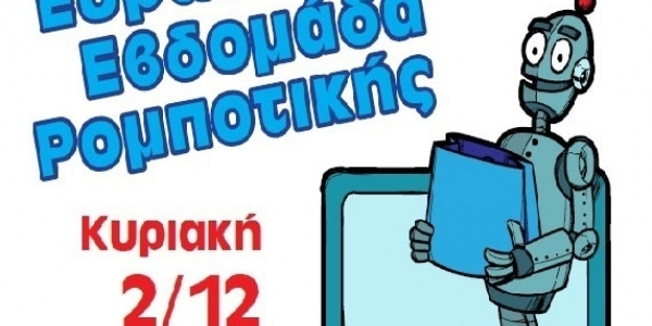 Ευρωπαϊκή Εβδομάδα Ρομποτικής - εκδήλωση στην Καλαμαριά