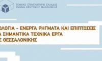 Γεωλογία – ενεργά ρήγματα και επιπτώσεις στα σημαντικά τεχνικά έργα της Θεσσαλονίκης