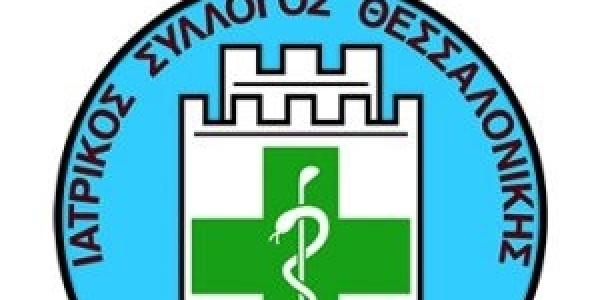 Το νέο Διοικητικό Συμβούλιο του Ιατρικού Συλλόγου Θεσσαλονίκης