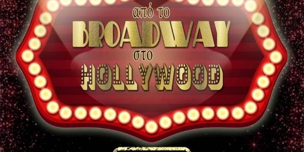 Από το Broadway  στο Hollywood: Συναυλία με ελεύθερη είσοδο στις Σέρρες