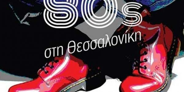 Επιστροφή στην Θεσσαλονίκη των 80s με τα ...πόδια