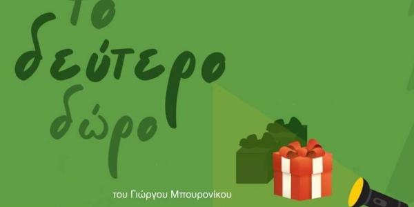 Η Θεατρική παράσταση «Το δεύτερο δώρο» στην Καλαμαριά