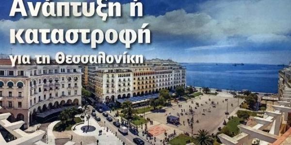 Καταστροφή ή ανάπτυξη από τη χωροταξία στη Θεσσαλονίκη - Μακεδονία