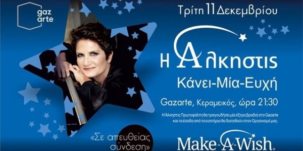 Η Άλκηστις Πρωτοψάλτη τραγουδάει για τα παιδιά του Make-A-Wish