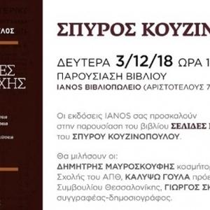 Βιβλιοπαρουσίαση: «Σελίδες Κατοχής» του Σπύρου Κουζινόπουλου