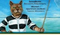 'Η Γάτα και το Ψάρι' από τη θεατρική ομάδα Ληνός