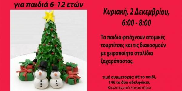 Χριστουγεννιάτικο Ζαχαροπλαστείο για παιδιά από 6 έως 12 ετών