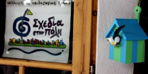 Εργαστήρι κουκλοθεάτρου: 'Μια κούκλα γεννιέται…' στη Σχεδία στην πόλη