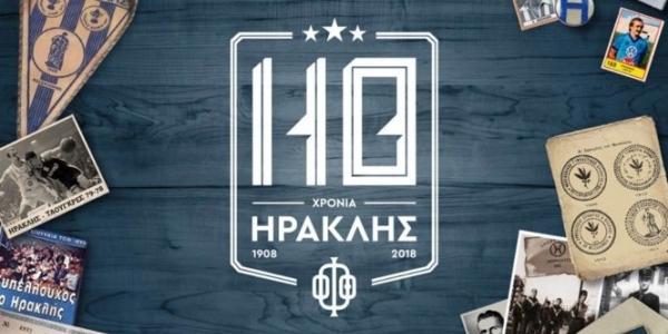 Ο Ηρακλής γιορτάζει  110 χρόνια  με μία γιορτή στο Λιμάνι