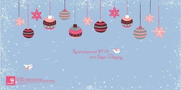 Αναμμα του δένδρου  των Χριστουγέννων   σε Άγιο Αντώνιο και Καρδία