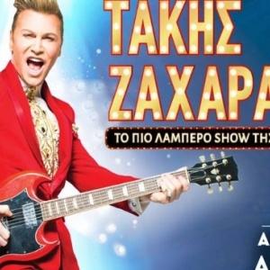 Ο Τακης Ζαχαράτος  στο Θέατρο Βεργίνα