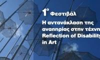 1ο Φεστιβάλ «Η Αντανάκλαση της Αναπηρίας στην Τέχνη»