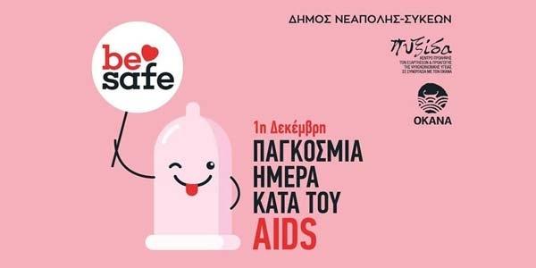 Be safe: Ερωτευτείτε, αλλά προφυλαχτείτε!!