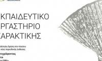Εκπαιδευτικό εργαστήριο στο Αρχαιολογικό Μουσείο Θεσσαλονίκης