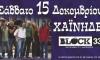Οι Χαΐνηδες στο Block 33