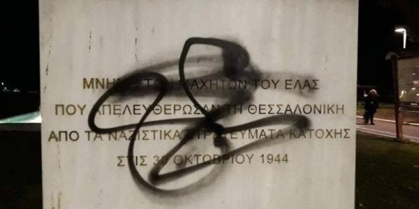 Φασίστες βανδάλισαν μνημείο του ΕΛ.ΑΣ για την απελευθέρωση της Θεσσαλονίκης