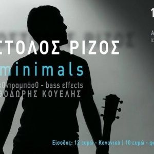 Απόστολος Ρίζος: Minimals // Apodec attic sessions