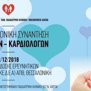 8η Επιστημονική Συνάντηση Παιδιάτρων - Καρδιολόγων