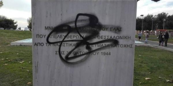 ΣΥΡΙΖΑ Θεσσαλονίκης: Στόχος της ακροδεξιάς μισαλλοδοξίας το μνημείο υπέρ των μαχητών του ΕΛΑΣ