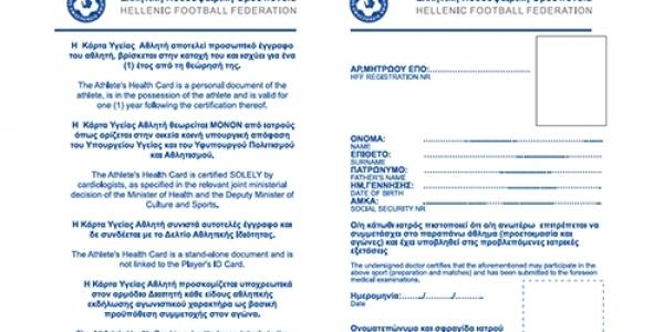 H ΕΠΣΜ ενημερώνει για  έκδοση Κάρτας Υγείας Αθλητή