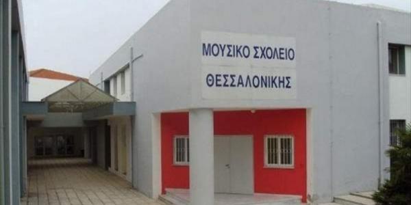 Ψήφισμα Συλλόγου Διδασκόντων Μουσικού Σχολείου Θεσσαλονίκης