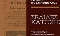 Παρουσιάστηκε το βιβλίο του Σπύρου Κουζινόπουλου «Σελίδες Κατοχής»