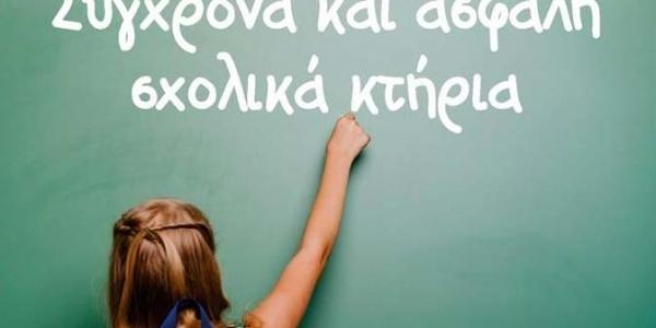 Εκδήλωση για τη σχολική στέγη στη Θεσσαλονίκη