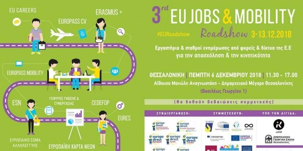 3ο European Job & Mobility Roadshow