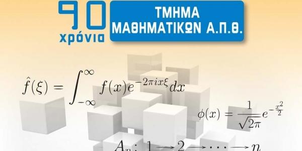 90 χρόνια Μαθηματικών στο ΑΠΘ - Διημερίδα από το Τμήμα Μαθηματικών