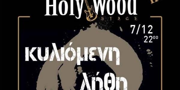 Η Κυλιόμενη Λήθη στο HolyWood Stage