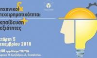 Μηχανικοί και Επιχειρηματικότητα - στο ΤΕΕ/ΤΚΜ - Θεσσαλονίκη