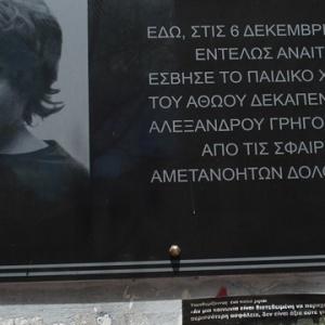 Συγκεντρώσεις και εκδηλώσεις μνήμης για τον Αλέξανδρο Γρηγορόπουλο