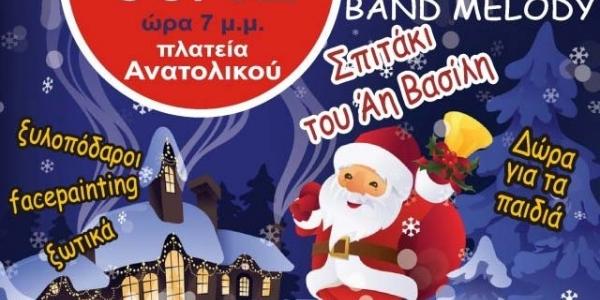 Οι χριστουγεννιάτικες εκδηλώσεις του Δήμου Δέλτα στη Χαλάστρα, στη Βραχιά και στο Ανατολικό