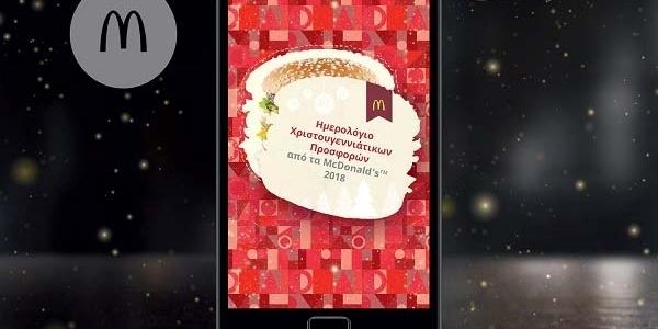 Ημερολόγιο Χριστουγεννιάτικων Προσφορών από τα McDonald's