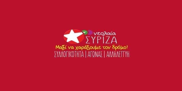 Νεολαία ΣΥΡΙΖΑ: Καταγγέλλει ακραία αστυνομική καταστολή