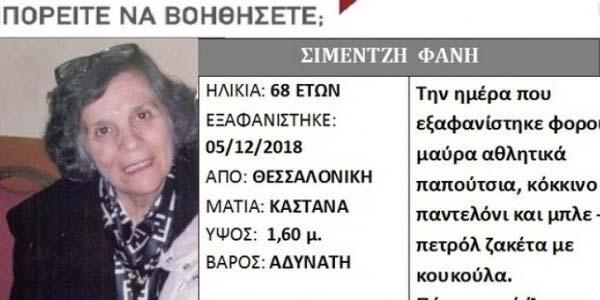 Αίσιο τέλος για εξαφανισμένη 68χρονη στη Θεσσαλονίκη