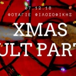 Xmas Cult Party στη Φιλοσοφική του ΑΠΘ
