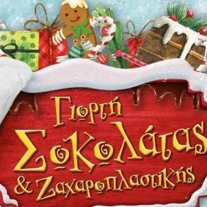 Γιορτή Σοκολάτας και Ζαχαροπλαστικής  στη Νάουσα και την Αλεξάνδρεια