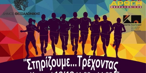 Τo 1ο ''Στηρίζουμε...Τρέχοντας'' έρχεται την Κυριακή 16 Δεκεμβρίου