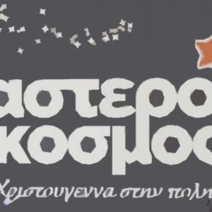 Ο «Αστερόκοσμος» ανάβει  τα φώτα του στο Διεθνές Εκθεσιακό Κέντρο Θεσσαλονίκης