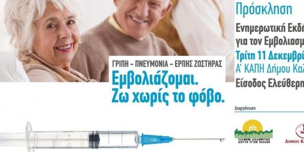Ενημερωτική εκδήλωση για τον εμβολιασμό των Ενηλίκων